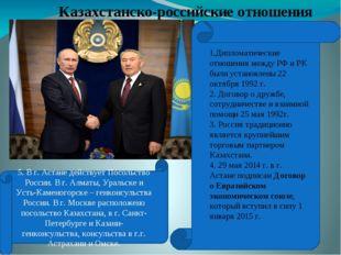 Казахстанско-российские отношения 1.Дипломатические отношения между РФ и РК б