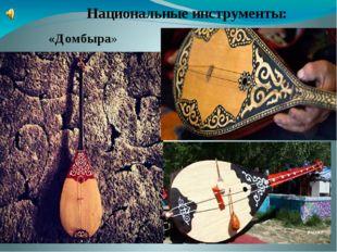 Национальные инструменты: «Домбыра»