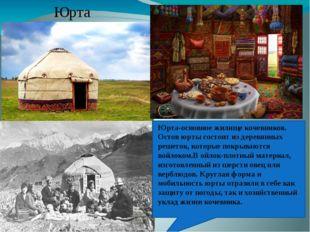 Юрта Юрта-основное жилище кочевников. Остов юрты состоит из деревянных решето