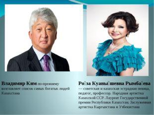 Владимир Ким по-прежнему возглавляет список самых богатых людей Казахстана Ро