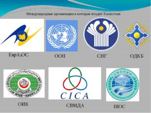 ШОС Международные организации в которые входит Казахстан: ОИК ООН ОДКБ СНГ Ев