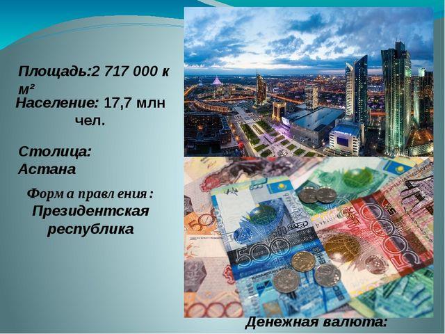 Форма правления: Президентская республика Столица: Астана Население: 17,7 млн...
