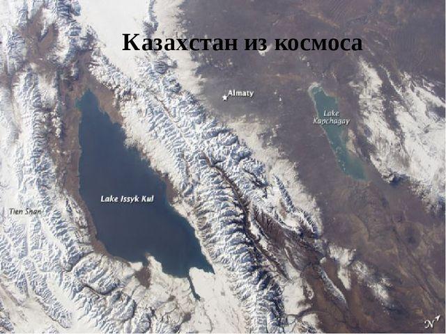 Казахстан из космоса