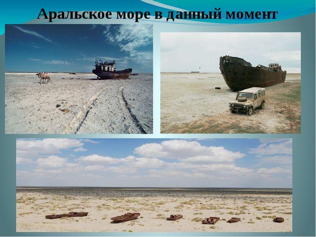 Аральское море в данный момент