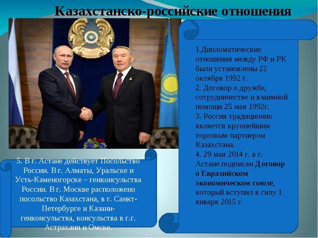 Казахстанско-российские отношения 1.Дипломатические отношения между РФ и РК б...