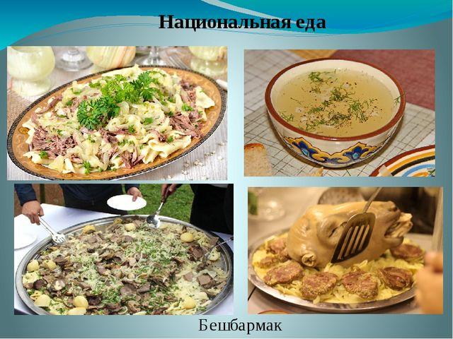 Национальная еда Бешбармак