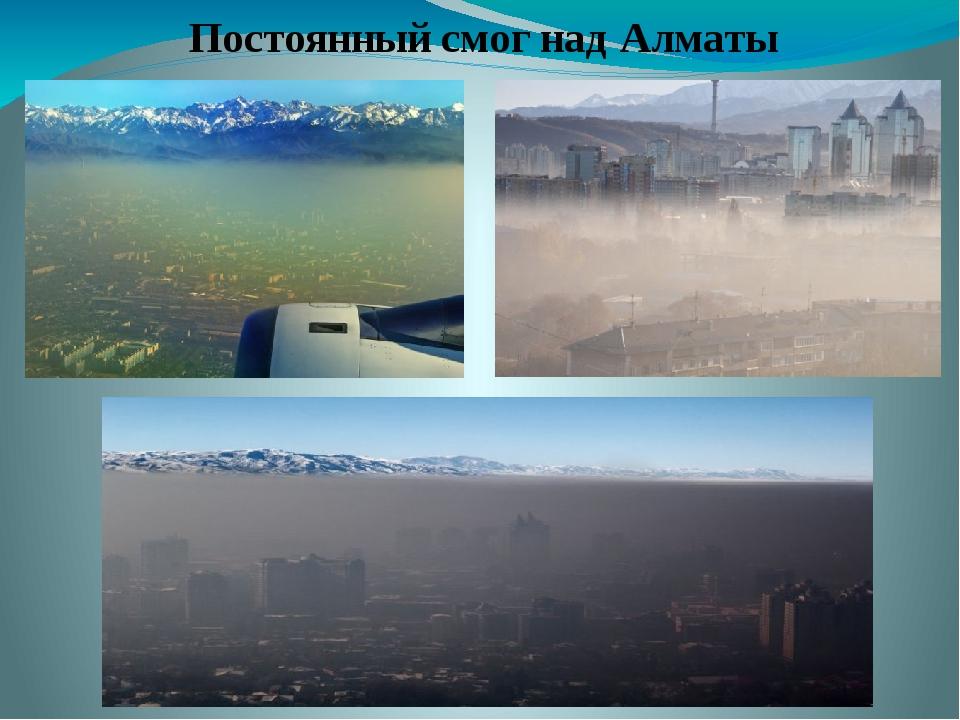 Постоянный смог над Алматы