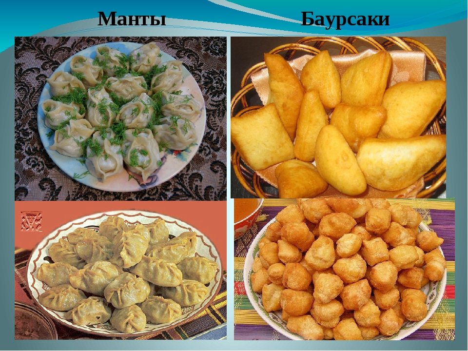 Манты Баурсаки