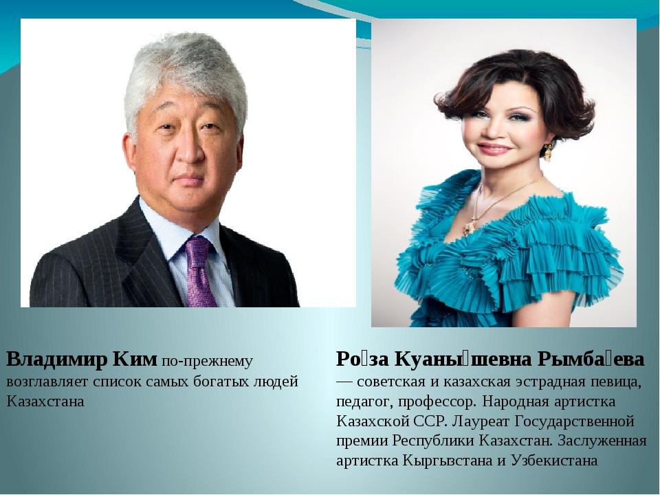 Владимир Ким по-прежнему возглавляет список самых богатых людей Казахстана Ро...