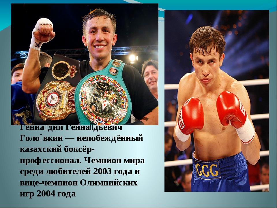 Генна́дий Генна́дьевич Голо́вкин — непобеждённый казахский боксёр-профессиона...