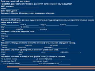Диагностический материал Предмет диагностики: уровень развития связной речи