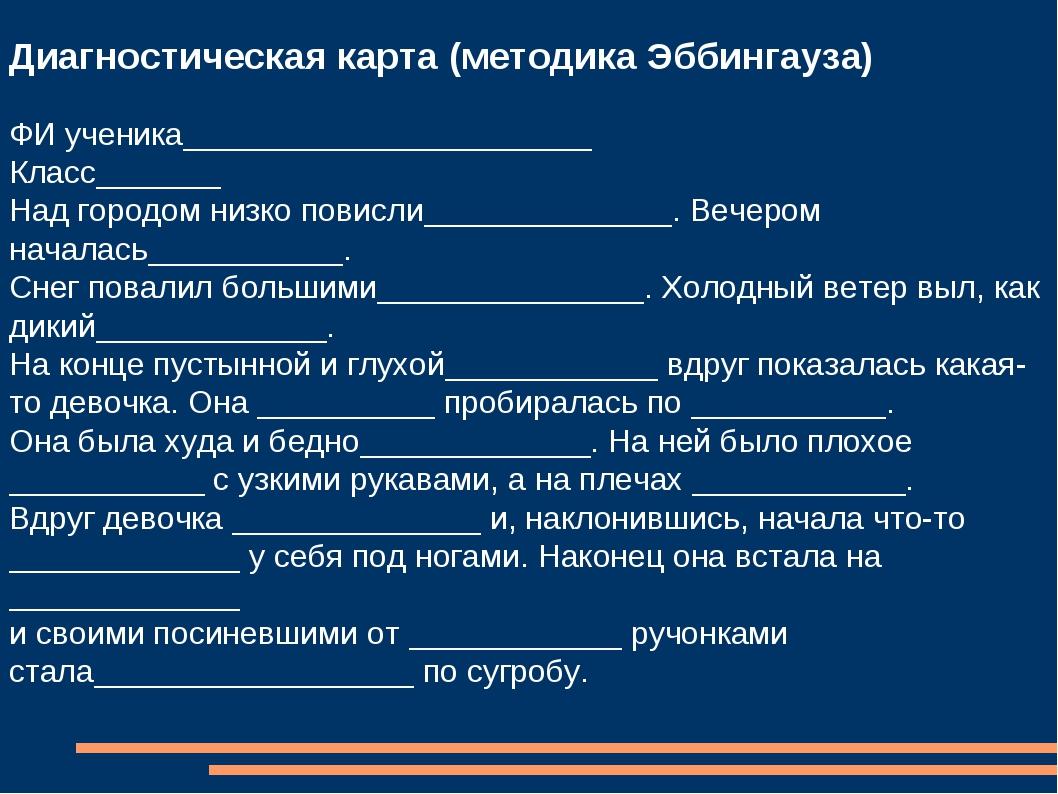 Диагностическая карта (методика Эббингауза) ФИ ученика______________________...