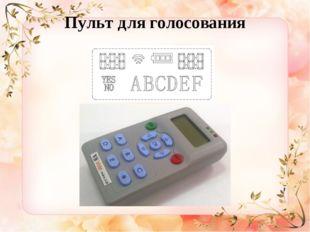 Пульт для голосования Верхний ряд слева направо: дисплей номера вопроса от 00
