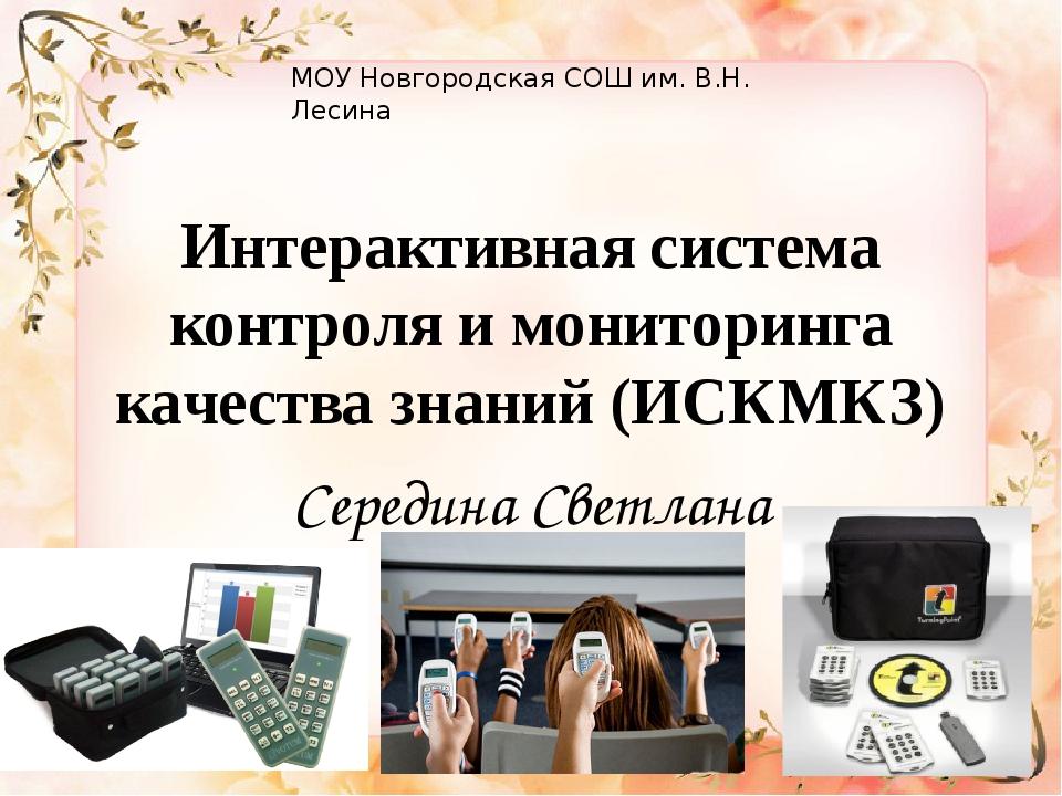Интерактивная система контроля и мониторинга качества знаний (ИСКМКЗ) Середин...