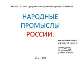 МБОУ СОШ №12 с углубленным изучением отдельных предметов Кинзебаевой Резеды у