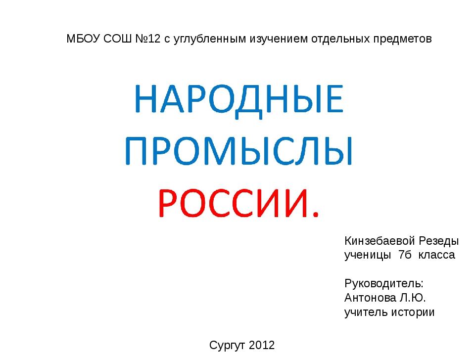 МБОУ СОШ №12 с углубленным изучением отдельных предметов Кинзебаевой Резеды у...