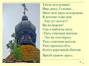 Тихая моя родина! Ивы, река, Соловьи... Мать моя здесь похоронена В детские г