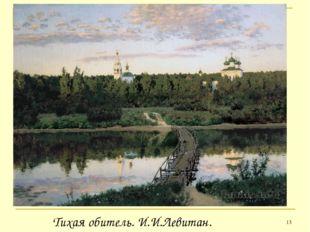 * Николай Рубцов «Тихая моя родина» Тихая обитель. И.И.Левитан.