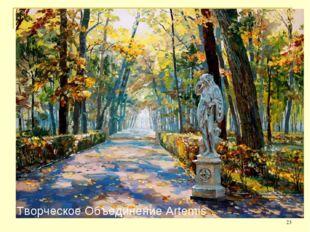 * В.Сидоров. Л.Остапенко. «Березовый ветер». «Золотая осень». Творческое Объе