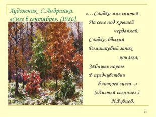 Художник С.Андрияка. «Снег в сентябре». (1986). «…Сладко мне спится На сене п