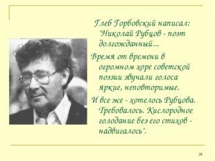 """*  Глеб Горбовский написал: """"Николай Рубцов - поэт долгожданный... Время от"""