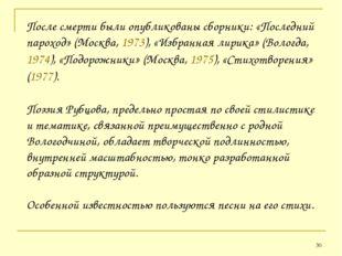 После смерти были опубликованы сборники: «Последний пароход» (Москва, 1973),