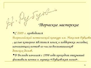 * С 2009г. проводится Всероссийский поэтический конкурс им. Николая Рубцова,
