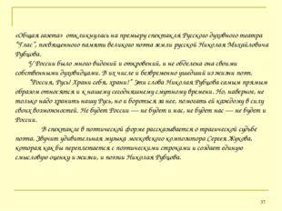 * «Общая газета» откликнулась на премьеру спектакля Русского духовного театра