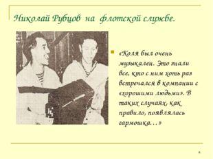 Николай Рубцов на флотской службе. «Коля был очень музыкален. Это знали все,