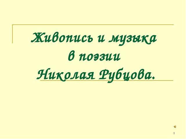 Живопись и музыка в поэзии Николая Рубцова. *