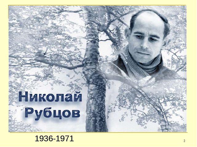 Николай Рубцов 1936-1971 *