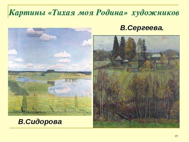 * Картины «Тихая моя Родина» художников В.Сидорова В.Сергеева.