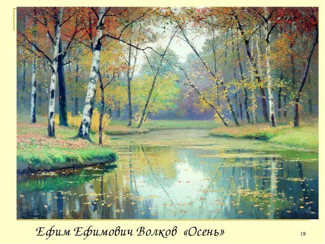 * Ефим Ефимович Волков «Осень»
