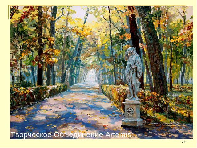 * В.Сидоров. Л.Остапенко. «Березовый ветер». «Золотая осень». Творческое Объе...