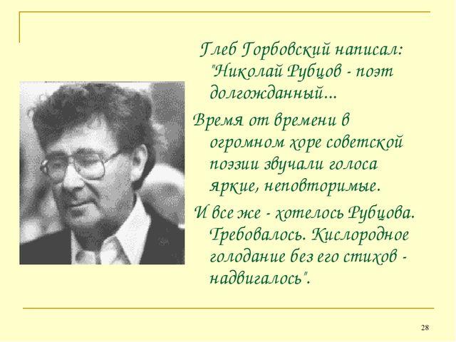 """*  Глеб Горбовский написал: """"Николай Рубцов - поэт долгожданный... Время от..."""