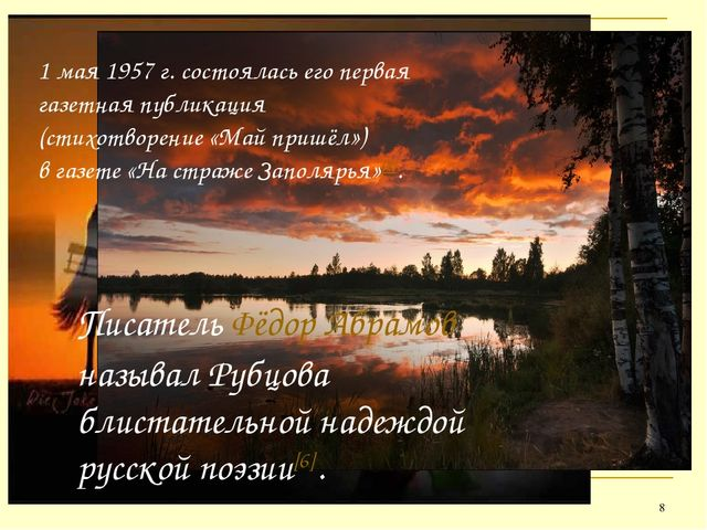 * Писатель Фёдор Абрамов называл Рубцова блистательной надеждой русской поэзи...
