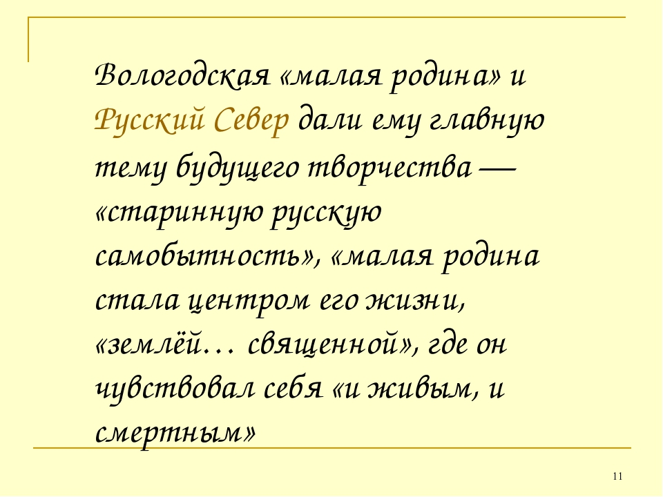 Вологодская «малая родина» и Русский Север дали ему главную тему будущего тво...