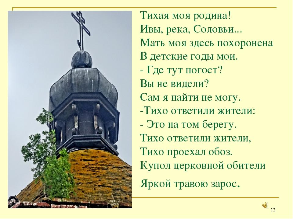 Тихая моя родина! Ивы, река, Соловьи... Мать моя здесь похоронена В детские г...
