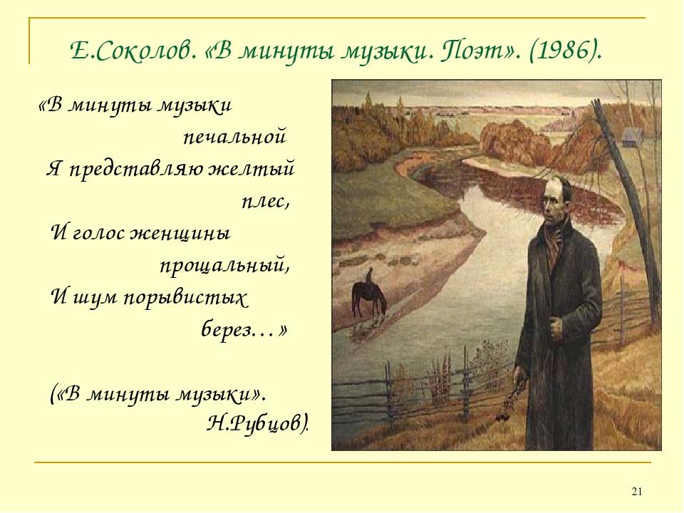 Е.Соколов. «В минуты музыки. Поэт». (1986). «В минуты музыки печальной Я пре...