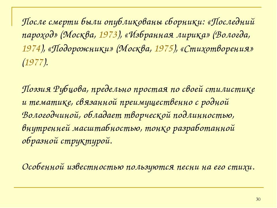 После смерти были опубликованы сборники: «Последний пароход» (Москва, 1973),...
