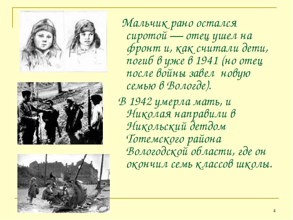 Мальчик рано остался сиротой — отец ушел на фронт и, как считали дети, погиб...
