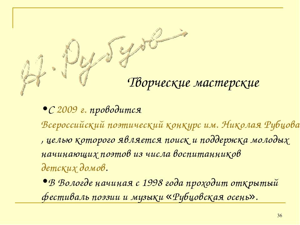 * С 2009г. проводится Всероссийский поэтический конкурс им. Николая Рубцова,...