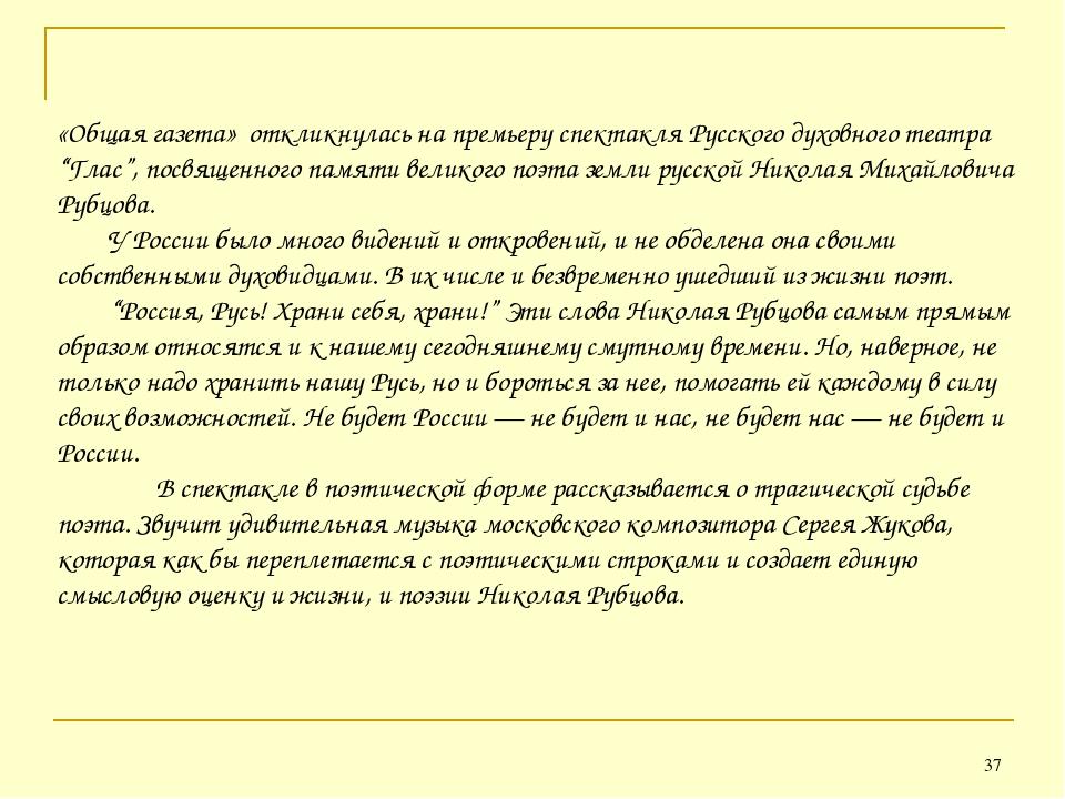 * «Общая газета» откликнулась на премьеру спектакля Русского духовного театра...