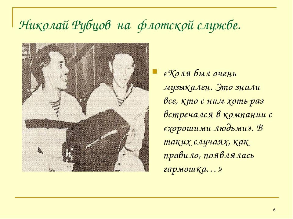 Николай Рубцов на флотской службе. «Коля был очень музыкален. Это знали все,...