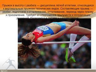 Прыжок в высоту с разбега — дисциплина лёгкой атлетики, относящаяся к вертика