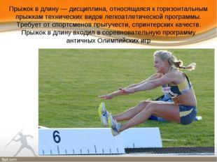Прыжок в длину — дисциплина, относящаяся к горизонтальным прыжкам технических