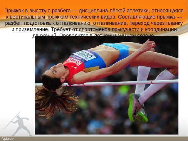 Прыжок в высоту с разбега — дисциплина лёгкой атлетики, относящаяся к вертика...