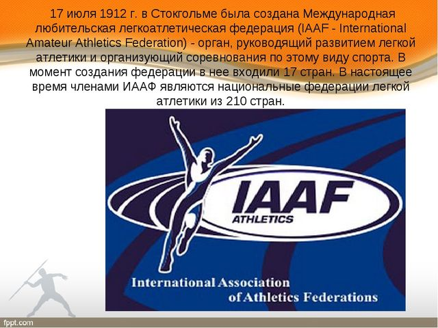 17 июля 1912 г. в Стокгольме была создана Международная любительская легкоат...