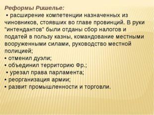 Реформы Ришелье: • расширение компетенции назначенных из чиновников, стоявших