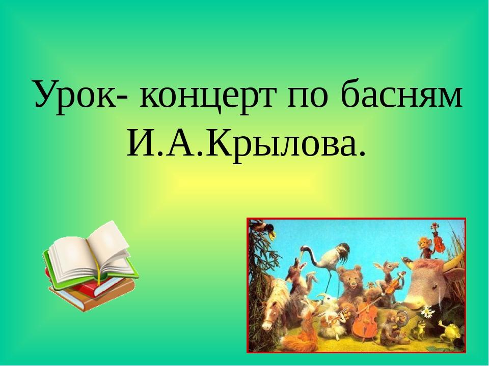 Урок- концерт по басням И.А.Крылова.